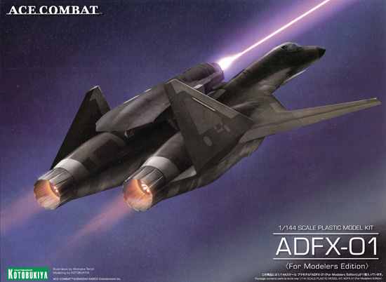 ADFX-01 For Modelers Editionプラモデル(コトブキヤエースコンバット (ACE COMBAT)No.KP519)商品画像