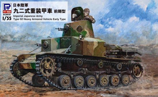 日本陸軍 九二式重装甲車 前期型プラモデル(ピットロード1/35 グランドアーマーシリーズNo.G052)商品画像