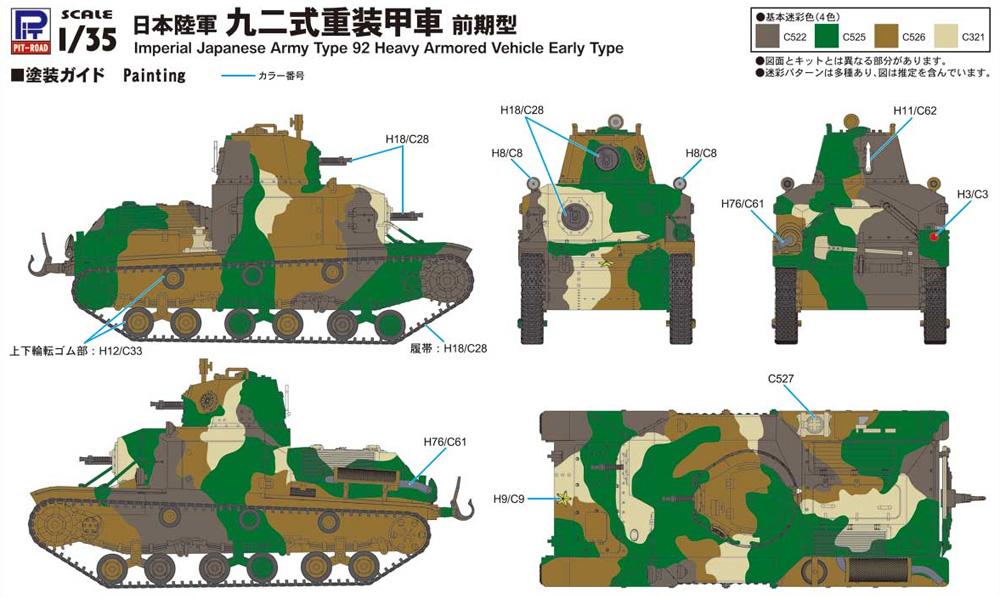 日本陸軍 九二式重装甲車 前期型プラモデル(ピットロード1/35 グランドアーマーシリーズNo.G052)商品画像_1