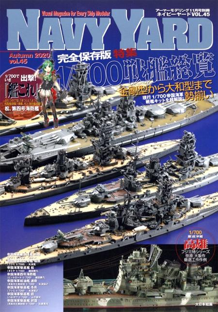 ネイビーヤード Vol.45 金剛型から大和型まで勢揃い 1/700 戦艦総覧本(大日本絵画ネイビーヤードNo.Vol.045)商品画像