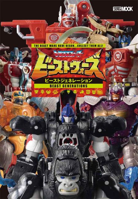 トランスフォーマー ビーストウォーズ ビーストジェネレーション本(ホビージャパンHOBBY JAPAN MOOKNo.68156-43)商品画像