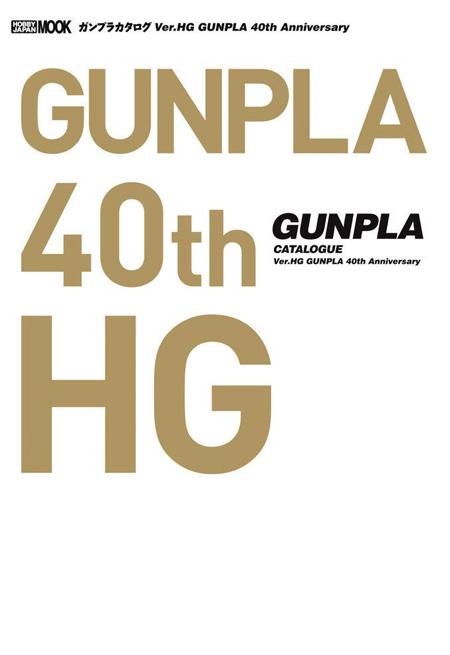 ガンプラカタログ Ver.HG GUNPLA 40th Anniversaryカタログ(ホビージャパンHOBBY JAPAN MOOKNo.68156-45)商品画像