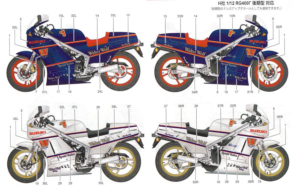 スズキ RG400Γ ウォルター ウルフ Late Ver. デカールデカール(スタジオ27バイク オリジナルデカールNo.DC1234)商品画像_1