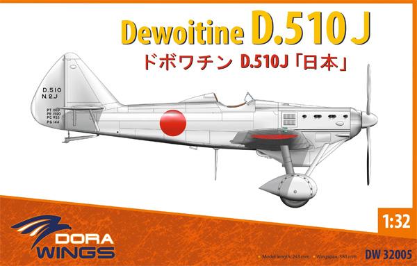 ドボワチン D.510J 日本プラモデル(ドラ ウイングス1/32 エアクラフト プラモデルNo.DW32005)商品画像
