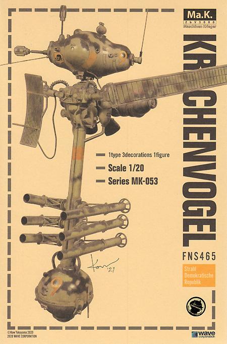 クラッフェンフォーゲルプラモデル(ウェーブ1/20 マシーネン・クリーガーシリーズNo.MK-053)商品画像