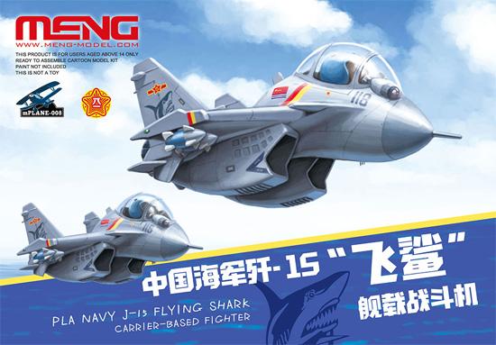 中国海軍 J-15 フライングシャーク 艦載機プラモデル(MENG-MODELMENG KIDSNo.mPLANE-008)商品画像