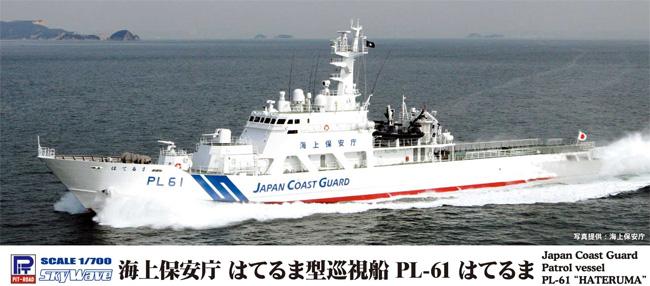 海上保安庁 はてるま型巡視船 PL-61 はてるまプラモデル(ピットロード1/700 スカイウェーブ J シリーズNo.J092)商品画像