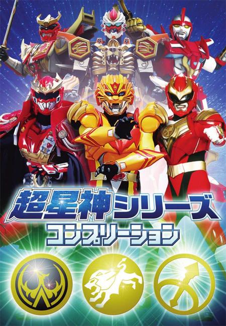 超星神シリーズコンプリーション本(ホビージャパン特撮コンプリーションNo.2337-5)商品画像