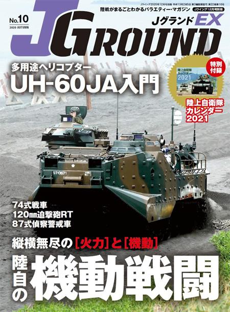 Jグランド EX 2020 Autumn No.10雑誌(イカロス出版JグランドNo.EX Vol.010)商品画像