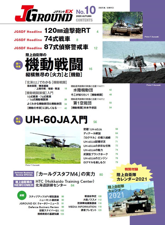 Jグランド EX 2020 Autumn No.10雑誌(イカロス出版JグランドNo.EX Vol.010)商品画像_1