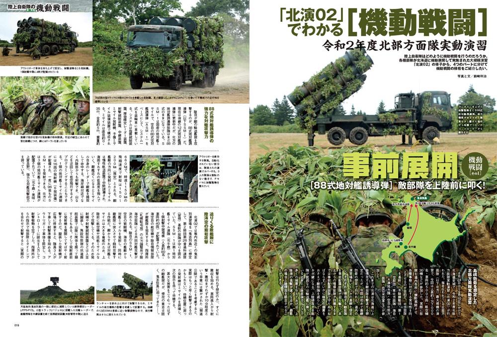 Jグランド EX 2020 Autumn No.10雑誌(イカロス出版JグランドNo.EX Vol.010)商品画像_3