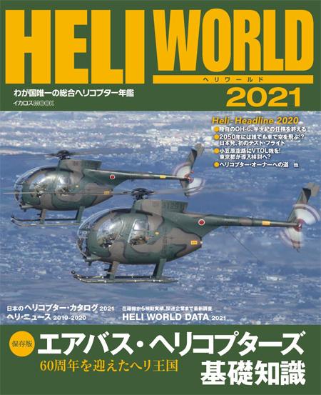 ヘリワールド 2021本(イカロス出版イカロスムックNo.61857-48)商品画像