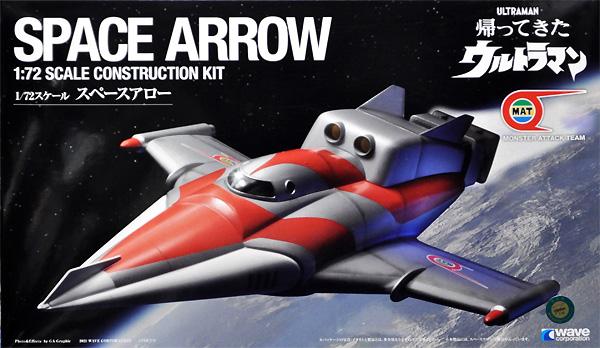 スペースアロープラモデル(ウェーブウルトラマンシリーズNo.UT-0278)商品画像