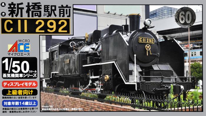 新橋駅前 C11 292 蒸気機関車プラモデル(マイクロエース1/50 蒸気機関車No.70613)商品画像