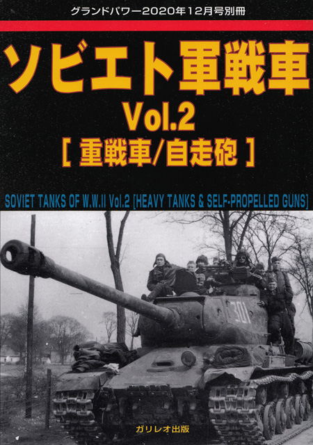 ソビエト軍戦車 Vol.2 重戦車/自走砲別冊(ガリレオ出版グランドパワー別冊No.L-2021/01/24)商品画像