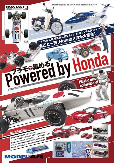プラモで集める Powerd by Honda本(モデルアート臨時増刊No.08734-12)商品画像