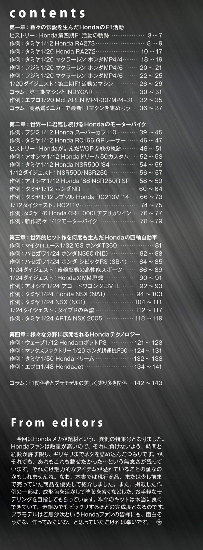 プラモで集める Powerd by Honda本(モデルアート臨時増刊No.08734-12)商品画像_1