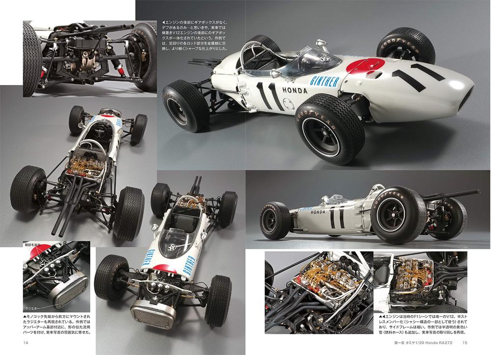 プラモで集める Powerd by Honda本(モデルアート臨時増刊No.08734-12)商品画像_2