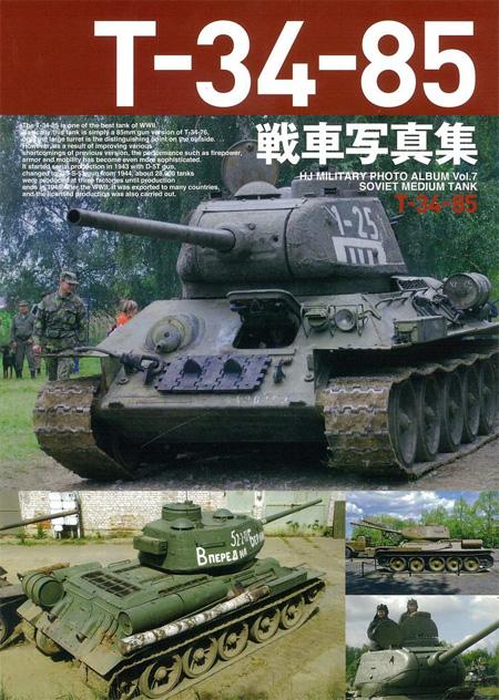 T-34-85 戦車写真集本(ホビージャパンミリタリーNo.2381-8)商品画像