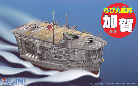 ちび丸艦隊 加賀 エッチングパーツ付きプラモデル(フジミちび丸艦隊 シリーズNo.ちび丸-010EX-001)商品画像