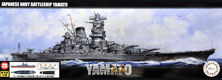 日本海軍 戦艦 大和 特別仕様 天一号作戦 黒甲板仕様プラモデル(フジミ艦NEXTNo.001EX-003)商品画像