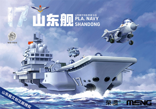 中国海軍 航空母艦 山東プラモデル(MENG-MODELウォーシップビルダーNo.MWB008)商品画像
