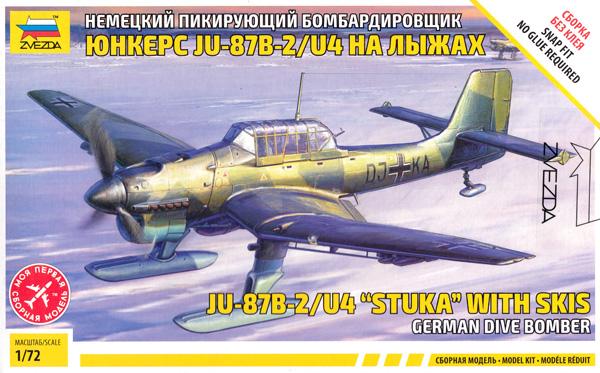Ju-87B‐2/U4 スツーカ w/スキー ドイツ 急降下爆撃機プラモデル(ズベズダ1/72 エアクラフト プラモデルNo.7323)商品画像