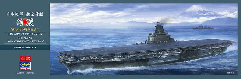 日本海軍 航空母艦 信濃 起工80周年記念プラモデル(ハセガワ1/450 有名艦船シリーズNo.SP478)商品画像