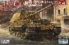 ドイツ 重駆逐戦車 エレファント Sd.Kfz.184 (フルインテリア)
