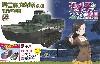 特二式内火艇 カミ 知波単学園 ペーパークラフト付き特別版 アヒルVer.
