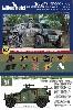 陸上自衛隊 軽装甲機動車 (LAV) デカールセット