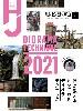 ホビージャパン 2021年4月