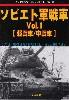 ソビエト軍戦車 Vol.1 軽戦車/中戦車