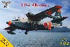 UF-2 アルバトロス 海上自衛隊