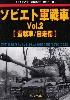 ソビエト軍戦車 Vol.2 重戦車/自走砲
