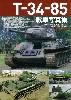 T-34-85 戦車写真集