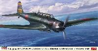 ハセガワ1/48 飛行機 限定生産中島 B5N2 九七式三号艦上攻撃機 ミッドウェー 1942