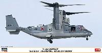 ハセガワ1/72 飛行機 限定生産V-22 オスプレイ 陸上自衛隊 輸送航空隊