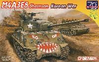 M4A3E8 シャーマン 朝鮮戦争