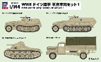 WW2 ドイツ陸軍 軍用車両セット 1