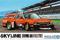 ニッサン KDR30 スカイライン スーパーシルエット '82 SD