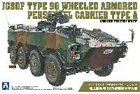 陸上自衛隊 96式装輪装甲車A型