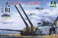タコム1/72 ミリタリー戦艦 大和 九四式一号 主砲塔