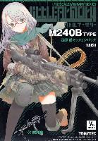 M240Bタイプ 西部愛ミッションパック