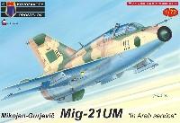 ミコヤン グレビッチ Mig-21UM アラブ諸国