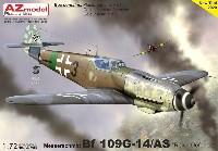 メッサーシュミット Bf109G-14/AS 本土防空戦
