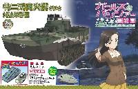 特二式内火艇 カミ 知波単学園 ペーパークラフト付き特別版 ワニVer.