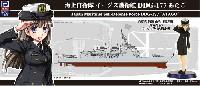 海上自衛隊 イージス護衛艦 DDG-177 あたご 自衛官 涼波由良 1等海曹 常装冬服 フィギュア付き 限定版