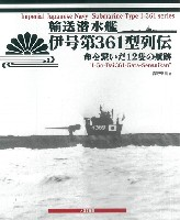大日本絵画船舶関連書籍輸送潜水艦 伊号第361型列伝 命を繋いだ12隻の航跡