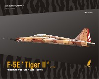 F-5E タイガー 2 初期型